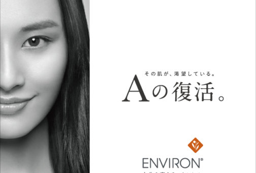 冬のエンビロン化粧品のお知らせ